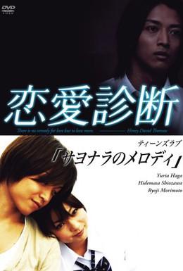 Постер фильма Запретная любовь (2007)