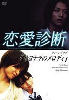 Запретная любовь (2007)