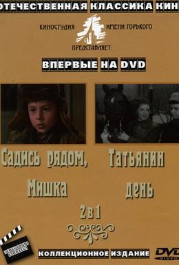 Постер фильма Татьянин день (1967)