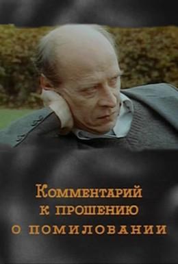 Постер фильма Комментарий к прошению о помиловании (1988)