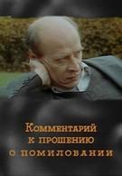 Комментарий к прошению о помиловании (1988)