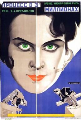 Постер фильма Процесс о трех миллионах (1926)