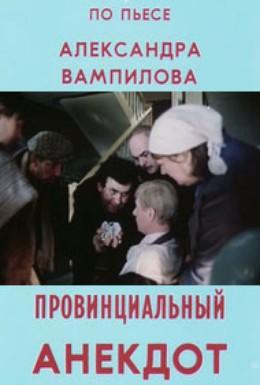 Постер фильма Провинциальный анекдот (1990)