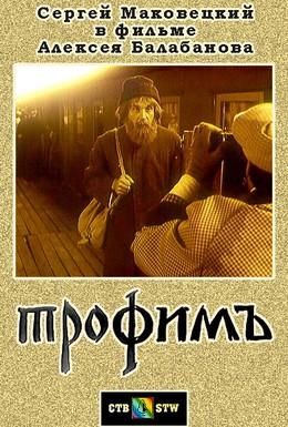 Постер фильма Прибытие поезда (1995)