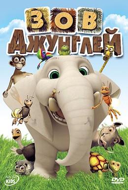 Постер фильма Зов джунглей (2009)