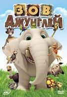 Зов джунглей (2009)