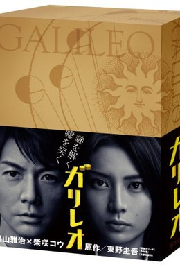 Постер фильма Галилео (2012)