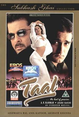 Постер фильма Ритмы любви (1999)