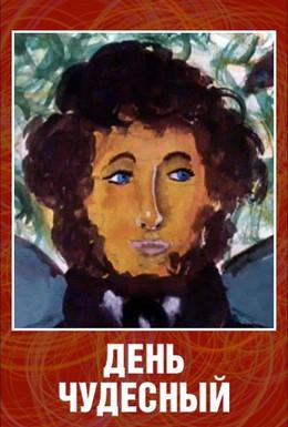 Постер фильма День чудесный (1975)