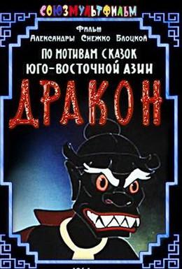 Постер фильма Дракон (1961)