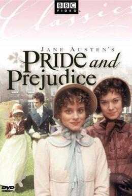 Постер фильма Гордость и предубеждение (1980)