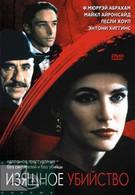 Изящное убийство (1993)