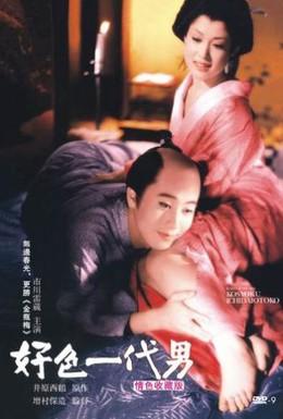 Постер фильма Любитель женщин (1961)