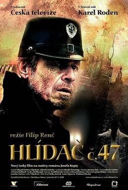 Постер фильма Сторож №47 (2008)