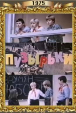 Постер фильма Пузырьки (1975)