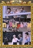 Пузырьки (1975)