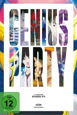 Постер фильма Гениальная вечеринка (2007)