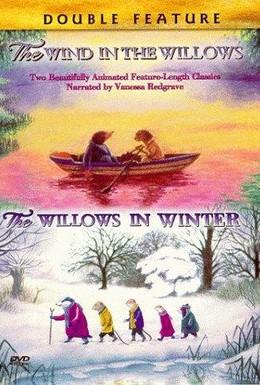 Постер фильма Ветер в ивах (1995)