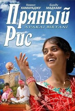 Постер фильма Пряный рис (2008)