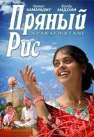 Пряный рис (2008)