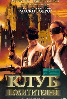 Постер фильма Клуб похитителей (2002)