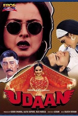 Постер фильма Полёт (1997)