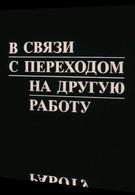 В связи с переходом на другую работу (1988)