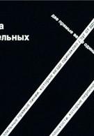 Теорема параллельных линий (2011)