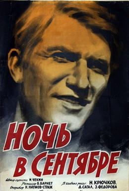 Постер фильма Ночь в сентябре (1939)