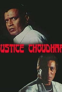 Постер фильма Судья Чоудри (2000)