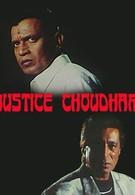 Судья Чоудри (2000)
