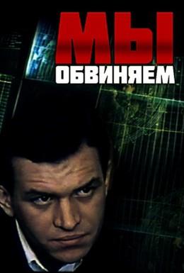 Постер фильма Мы обвиняем (1985)