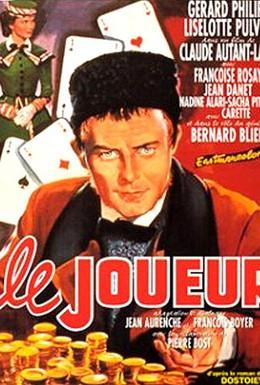 Постер фильма Игрок (1958)