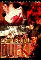Кома-брутальная дуэль (1999)