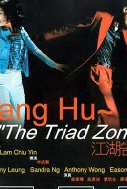 Постер фильма Зона триад (2000)