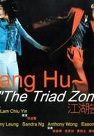 Зона триад (2000)