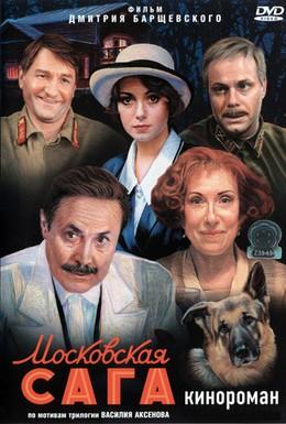 Постер фильма Московская сага (2004)