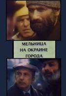 Мельница на окраине города (1981)