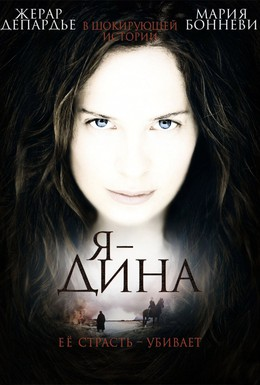 Постер фильма Я – Дина (2002)