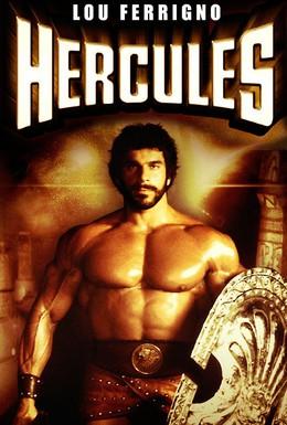 Постер фильма Геркулес (1983)