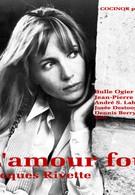 Безрассудная любовь (1969)