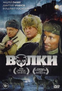 Постер фильма Волки (2009)