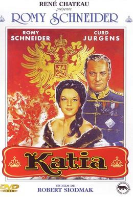 Постер фильма Катя (1959)