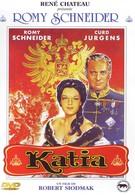 Катя (1959)