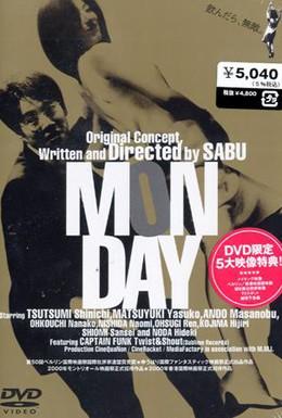 Постер фильма Понедельник (2000)