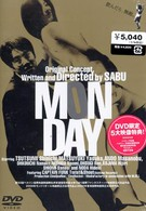 Понедельник (2000)