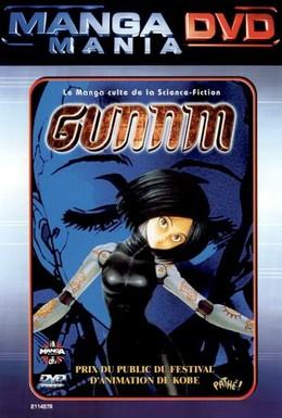 Постер фильма Сны оружия (1993)
