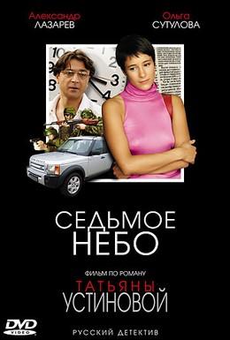 Постер фильма Седьмое небо (2005)