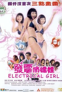 Постер фильма Электрическая девушка (2001)