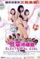 Электрическая девушка (2001)